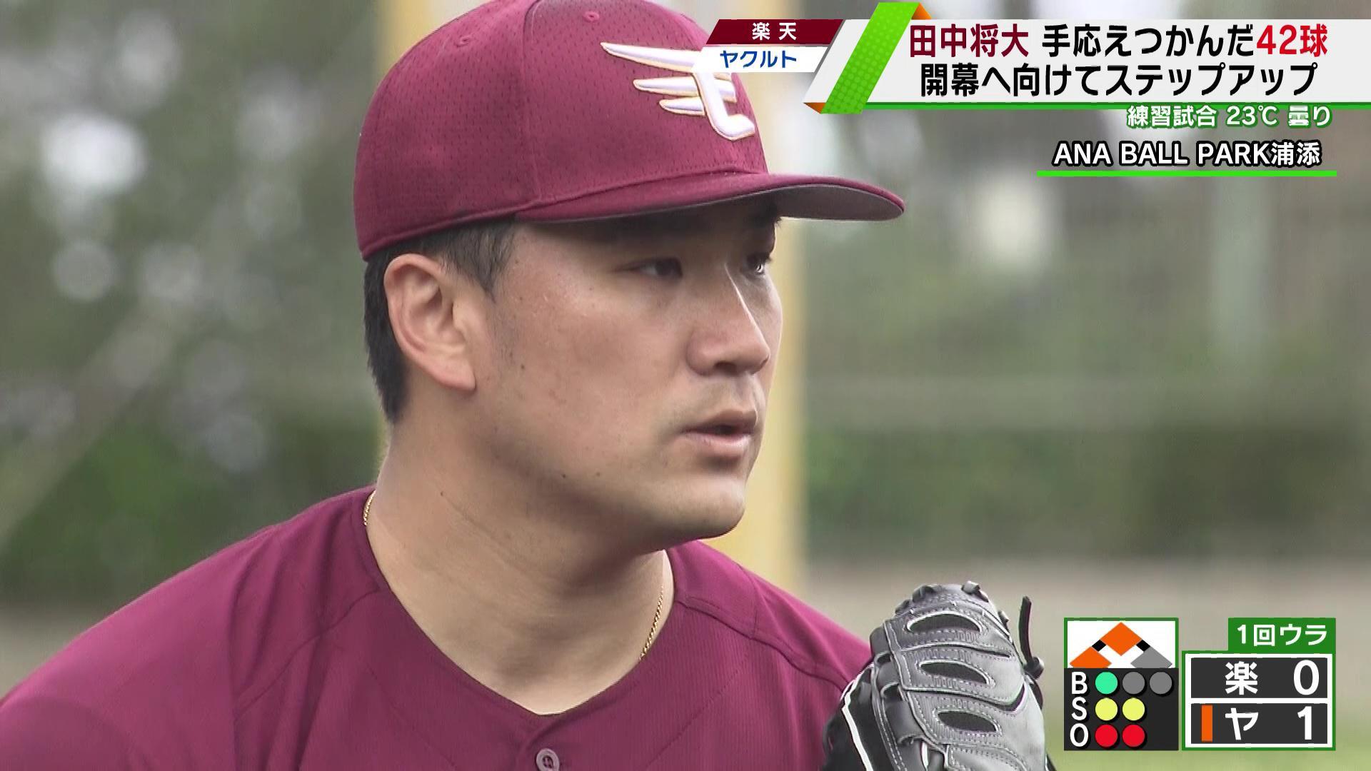 【楽天】田中将大 2度目の実戦登板で燕の若き大砲・村上宗隆と初対戦