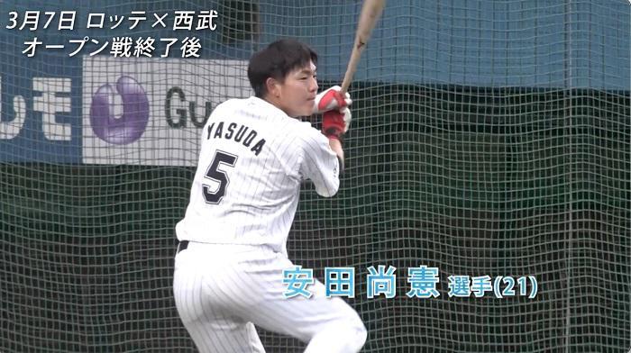 【ロッテ】開幕ダッシュへ!安田、和田、小川、平沢がオープン戦後に居残り練習