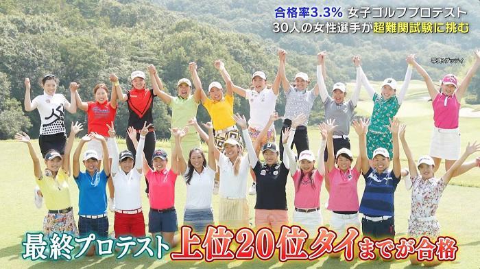 """【女子ゴルフ】合格率3.3%のプロテスト!30人の選手が""""超難関試験""""に挑む"""