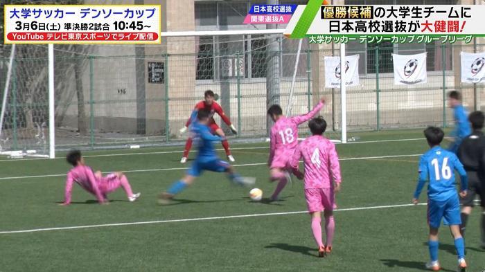 【サッカー】優勝候補・大学生チームに日本高校選抜が大健闘!<デンソーカップ>