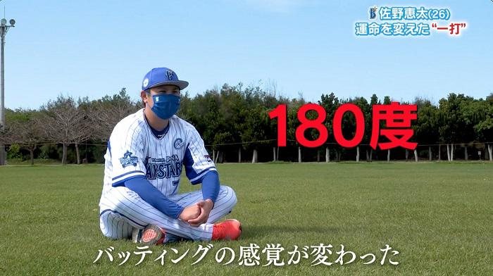 "【DeNA】新4番・佐野恵太 ""運命を変えた一打""「180度変わった」新たな感覚とは?"