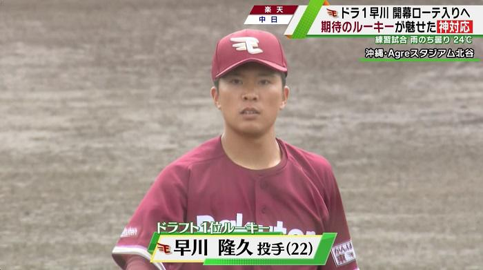【楽天】ドラ1・早川隆久 開幕ローテ入りへ3回1失点「ローボールで追い込んでいけるようにやっていければ大丈夫」