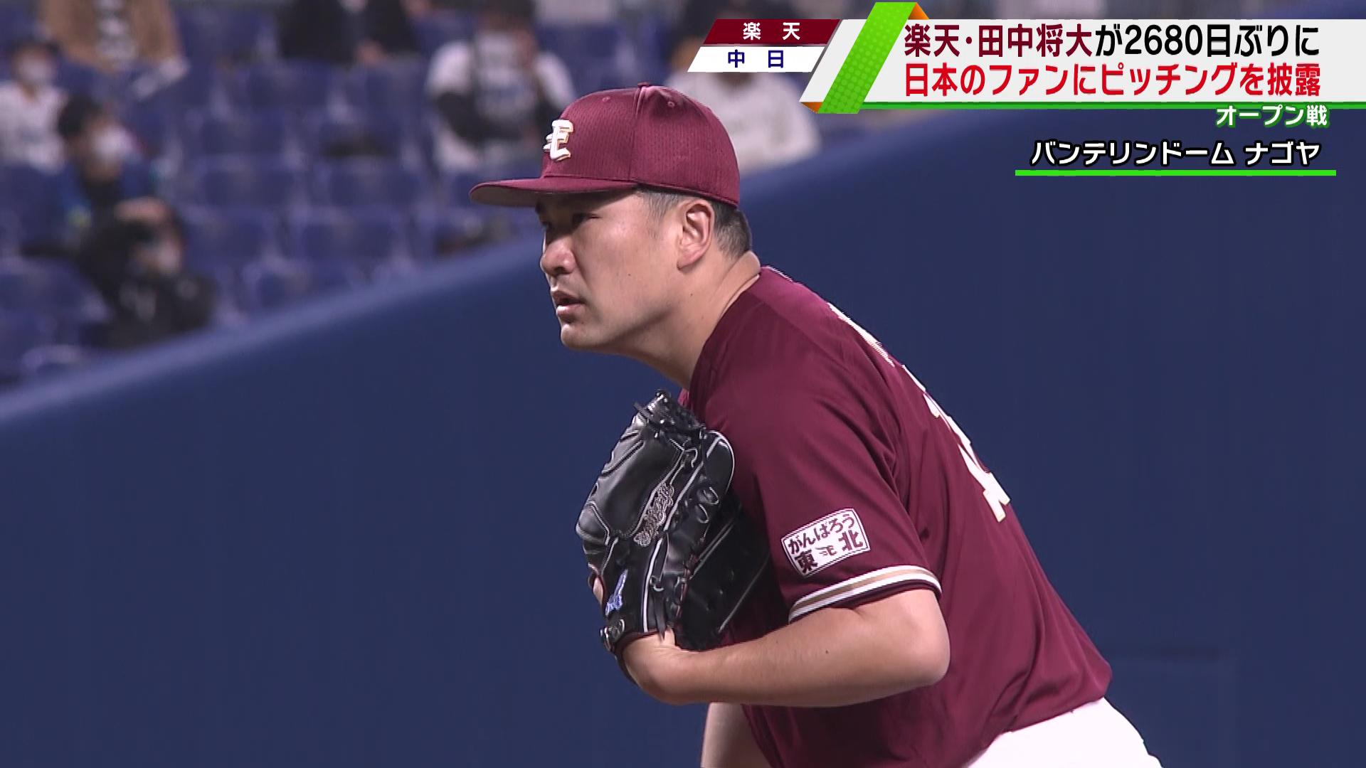【楽天】田中将大「着実に良いステップは踏めている」2680日ぶりに日本ファンの前で登板