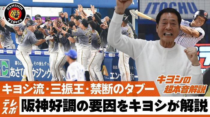 セリーグを圧倒!阪神が強い理由は禁断のタブー改革【キヨシの超本音解説】