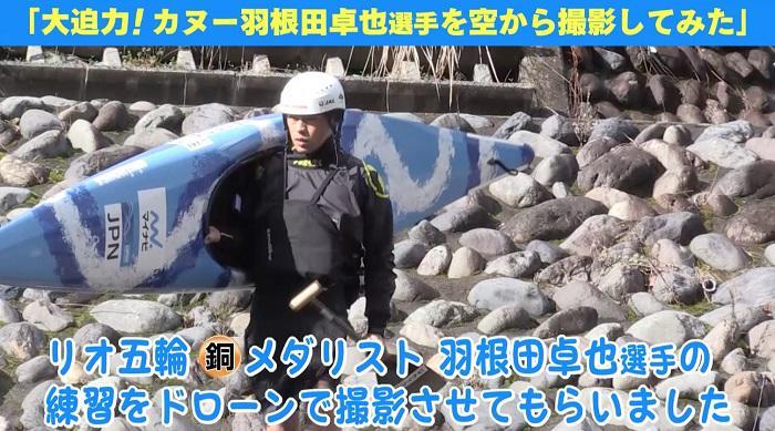 圧倒的スピードの激流下り!カヌー・羽根田卓也を空からドローンで撮ってみたら?