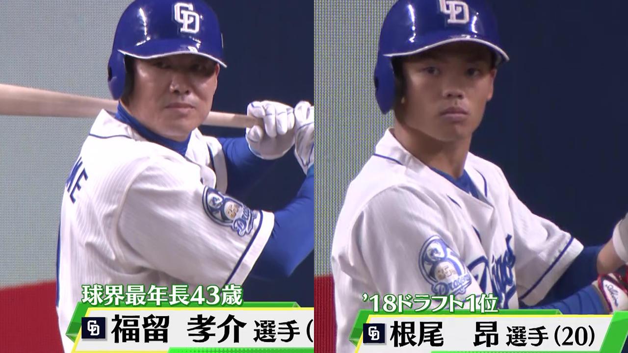 【中日】福留&根尾 ベテランと若手の融合で広島に快勝!