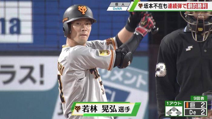 【巨人】若林晃弘&吉川尚輝の連続アーチで劇的勝利