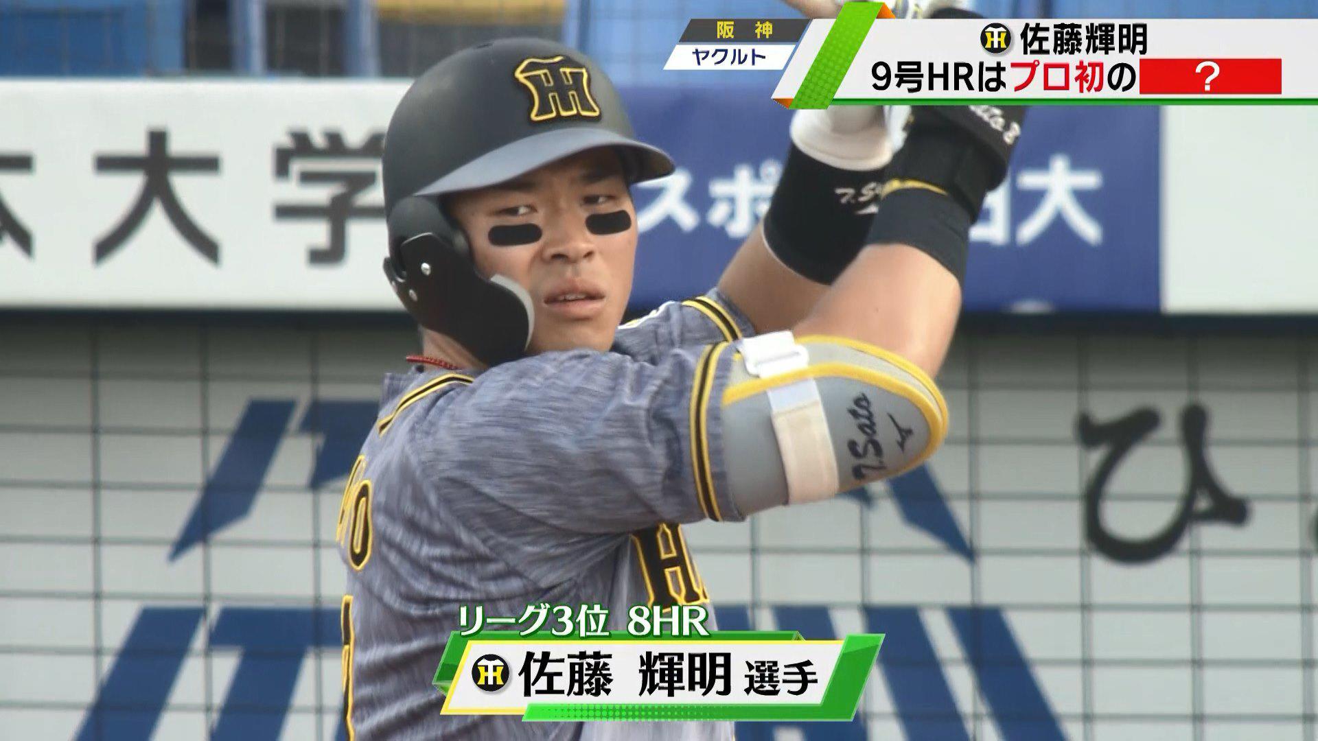 【阪神】佐藤輝明 9号はプロ初の逆方向弾!デーゲームでは12連勝