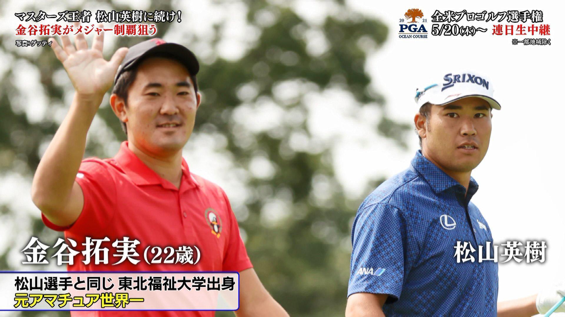 【みどころ】松山英樹と金谷拓実が世界へ挑む!|全米プロゴルフ選手権