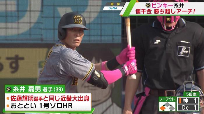 【阪神】糸井の勝ち越し2ランで首位をキープ!デーゲームでは14連勝