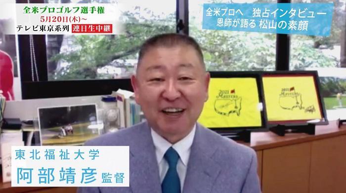 【独占】恩師が語る松山英樹の素顔|全米プロゴルフ選手権