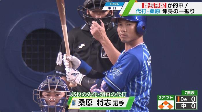 【DeNA】代打・桑原が決勝2点タイムリーを放つ、3カード連続勝ち越し