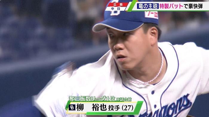 【中日】柳裕也 8回11奪三振の力投!ビシエドの豪快2ランで快勝