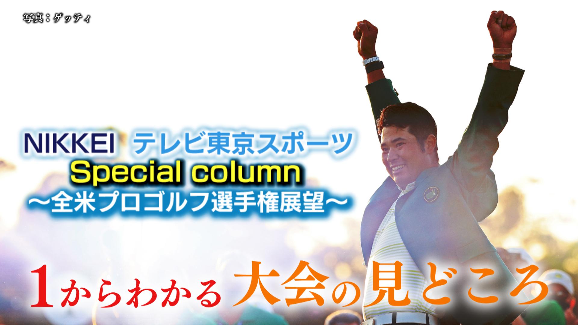 【全米プロゴルフ選手権】松山英樹 メジャー連勝への鍵|NIKKEI テレビ東京スポーツ Special Column