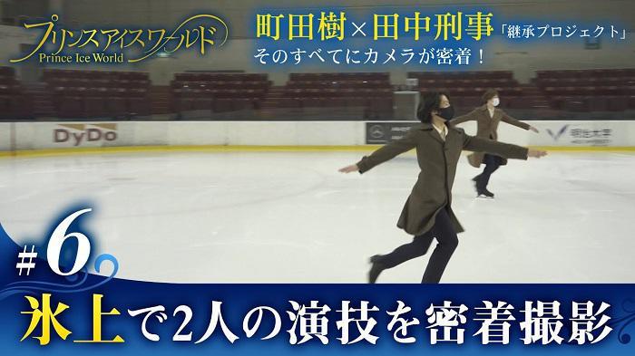 町田樹×田中刑事『氷上で2人の演技を密着撮影』
