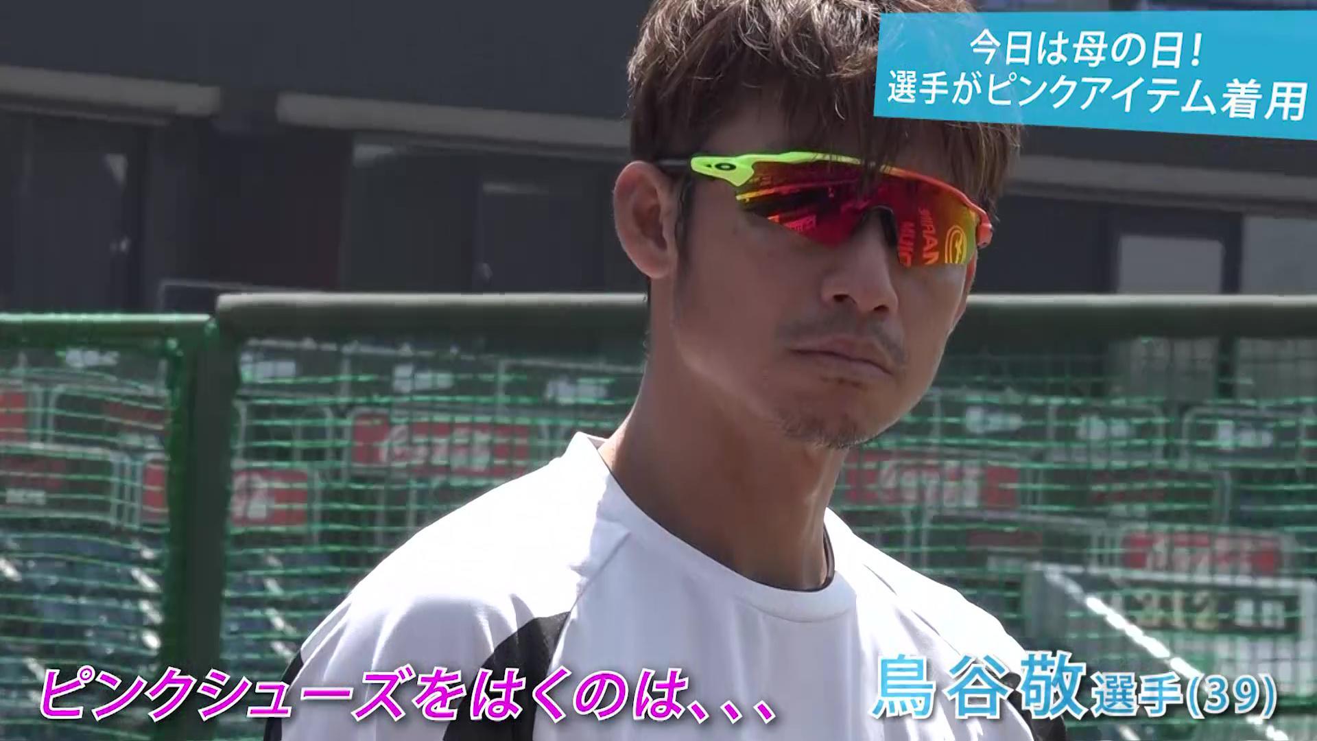 【ロッテ】お母さんいつもありがとう! 母の日の試合前練習で選手がピンクアイテムを着用