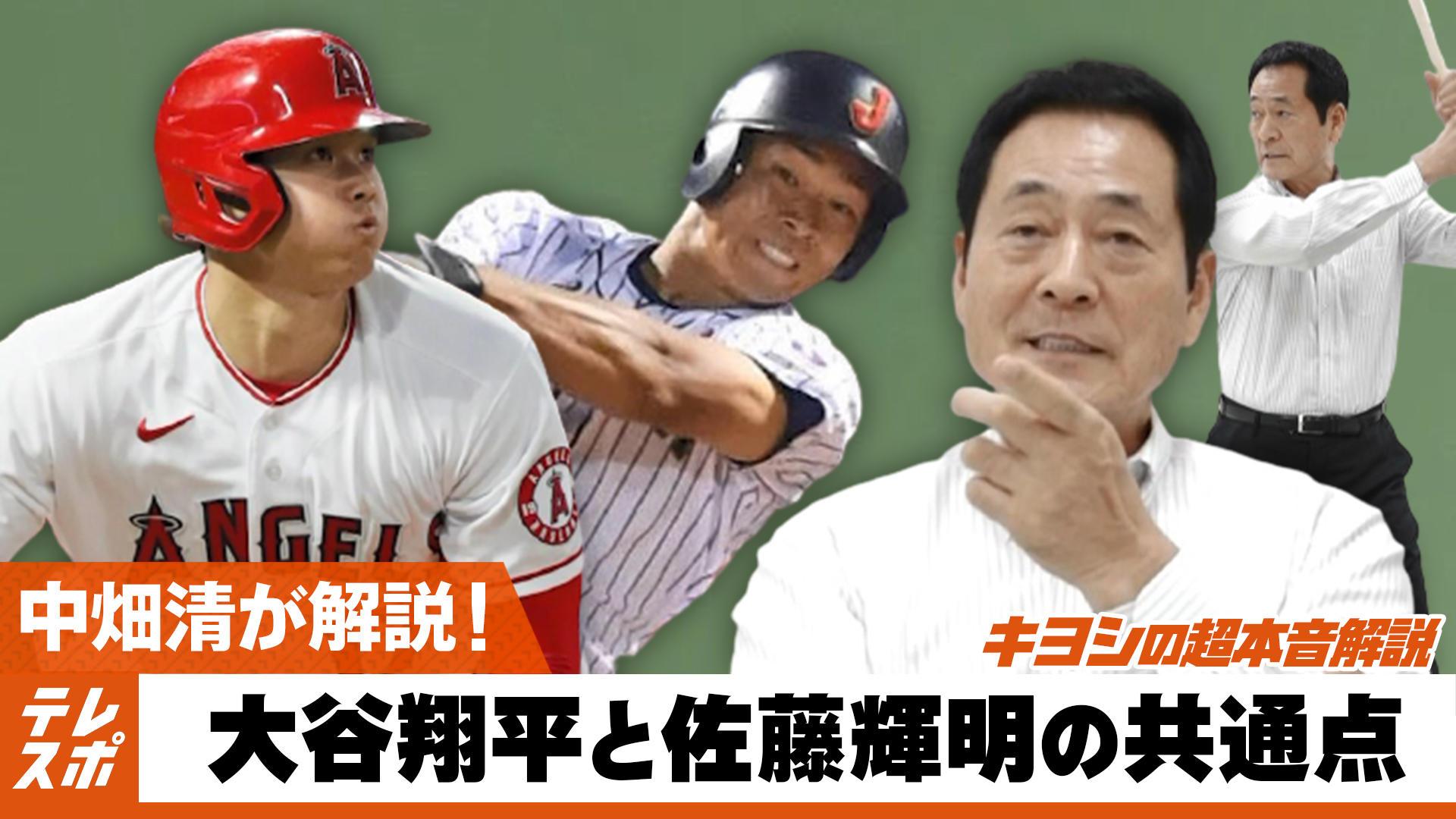 大谷翔平と佐藤輝明 HR量産の3つの共通点とは【キヨシの超本音解説】