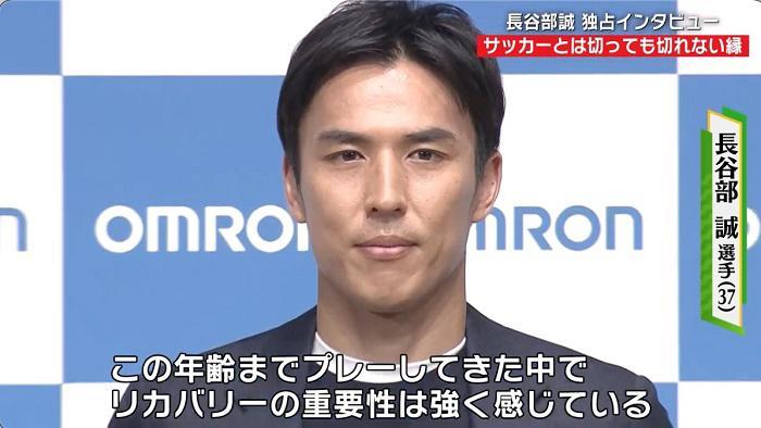 【サッカー】長谷部誠 独占インタビュー!こだわりの体の整え方&三浦知良との関係を語る