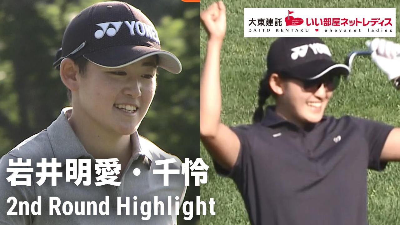 岩井明愛・千怜 2nd Round Highlight|大東建託・いい部屋ネットレディス