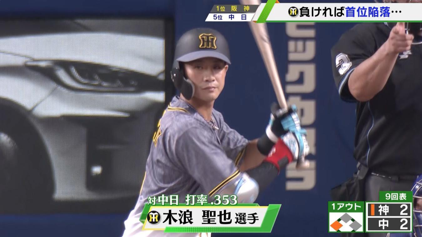 【阪神】木浪聖也の貴重な勝ち越し犠牲フライで首位キープ