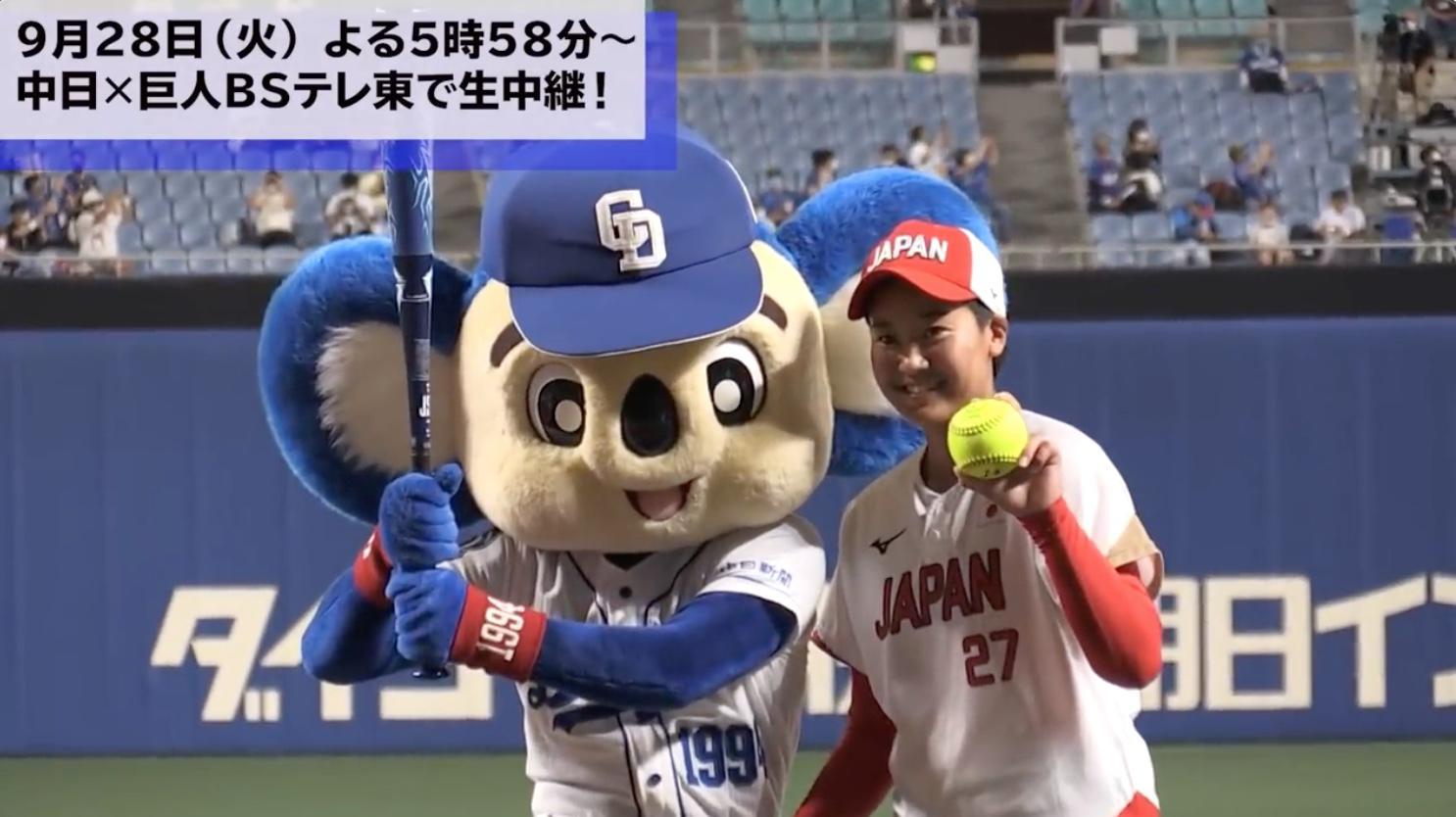 東京五輪ソフト金・後藤希友 人生初の始球式で102キロの剛速球を披露!