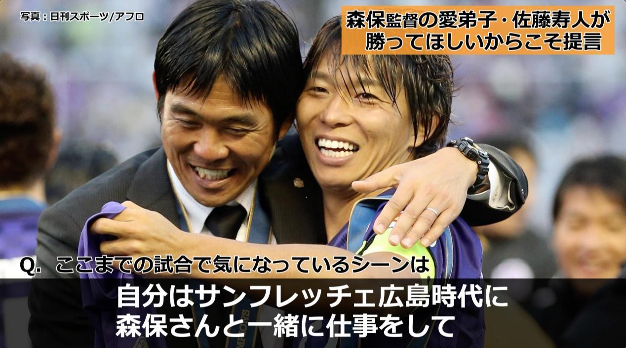 """元日本代表・佐藤寿人が""""恩師""""森保監督へ愛ある提言「もっと競争のあるチーム作りを!」"""