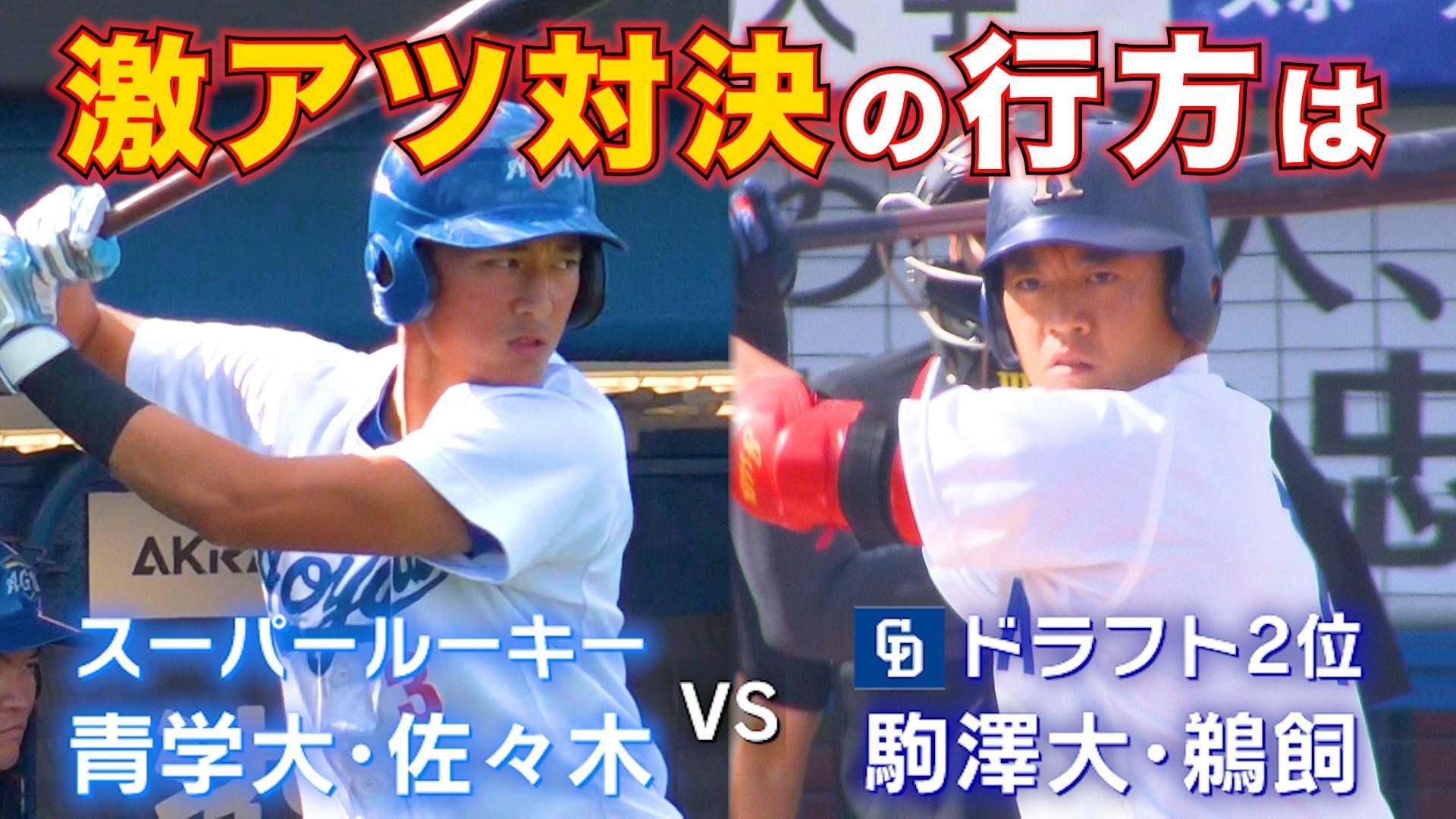 【激アツ】スーパールーキー 青山学院大・佐々木泰 vs 中日2位 駒澤大・鵜飼航丞