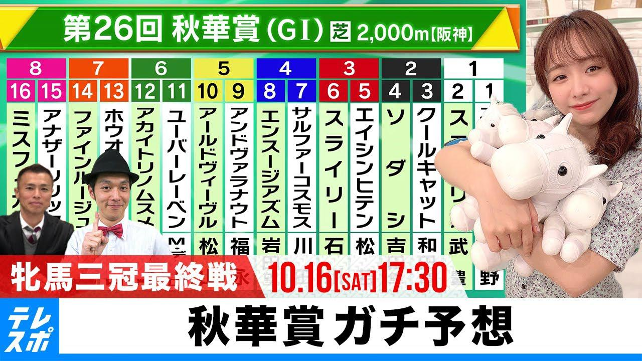 牝馬三冠レース『秋華賞』をガチ予想!キャプテン渡辺の自腹で目指せ100万円!