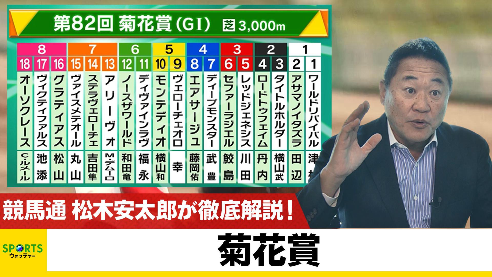 【菊花賞】クラシック最終戦を制するのは?サッカー界きっての競馬通・松木安太郎が徹底解説!