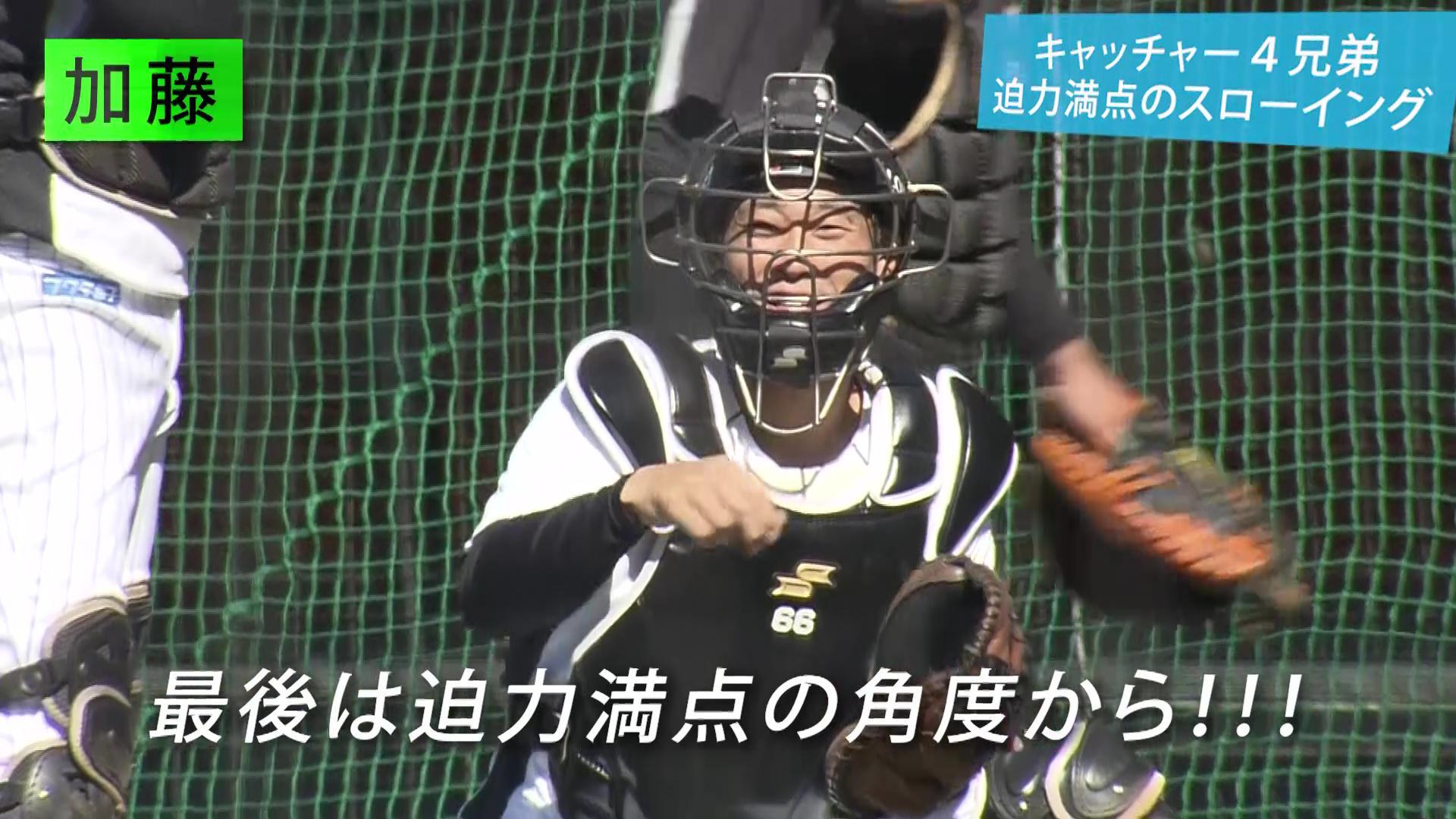 【ロッテ】捕手4人兄弟 スローイング練習を迫力満点の角度から!