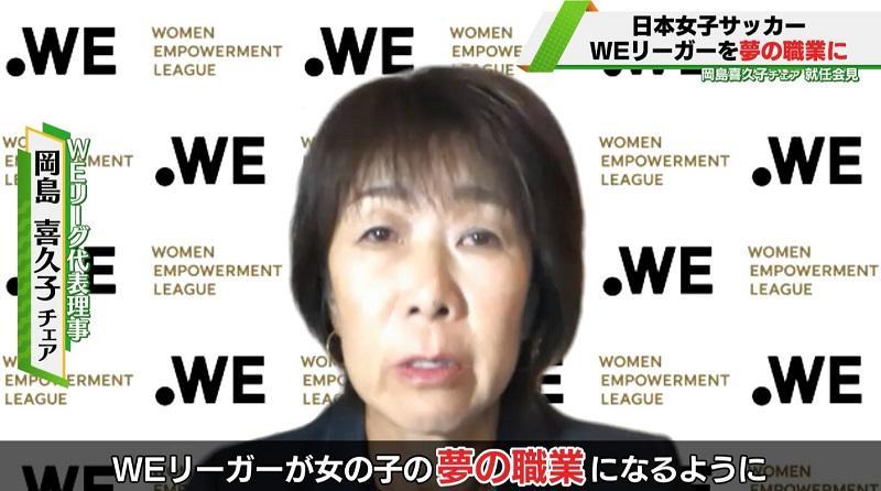 """ついに誕生!日本初女子サッカープロリーグ""""WEリーグ""""「WEリーガーを憧れの職業に」"""
