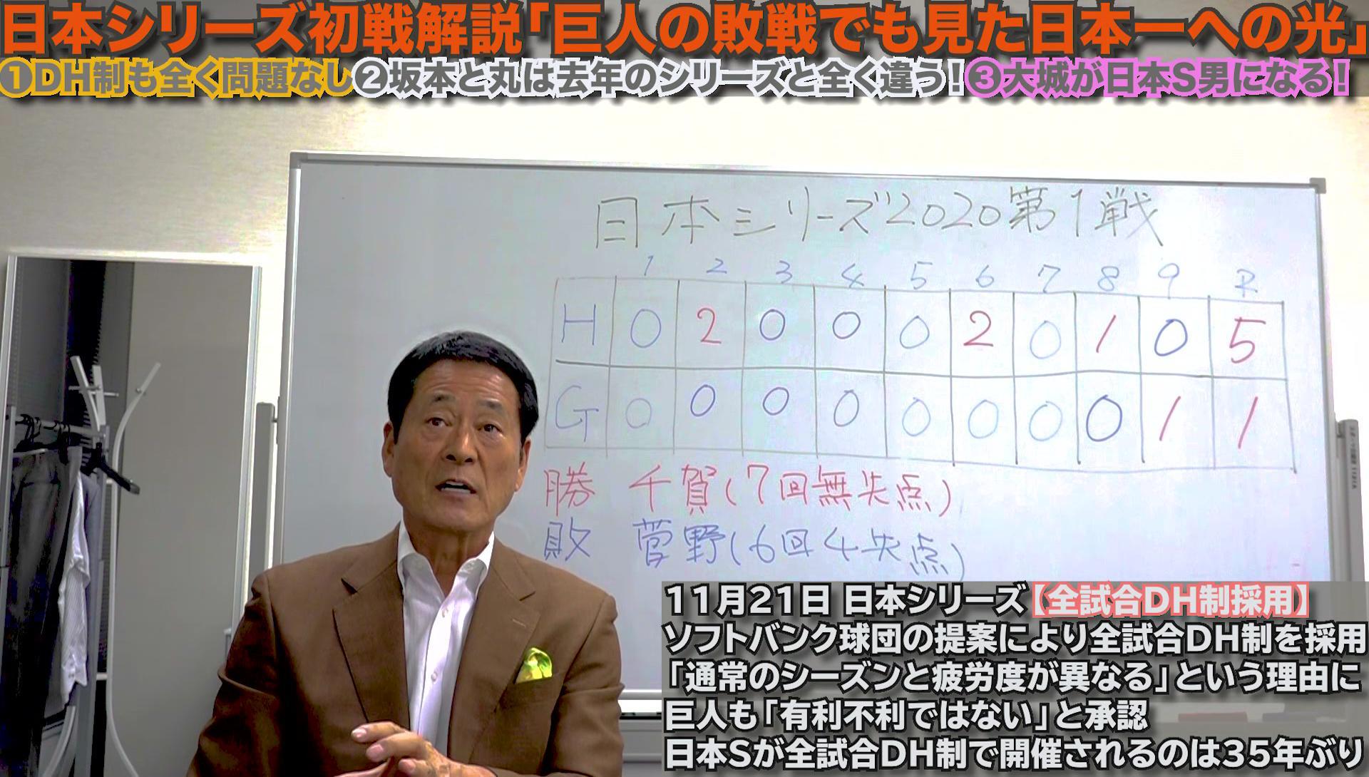 シリーズ 2020 予想 日本