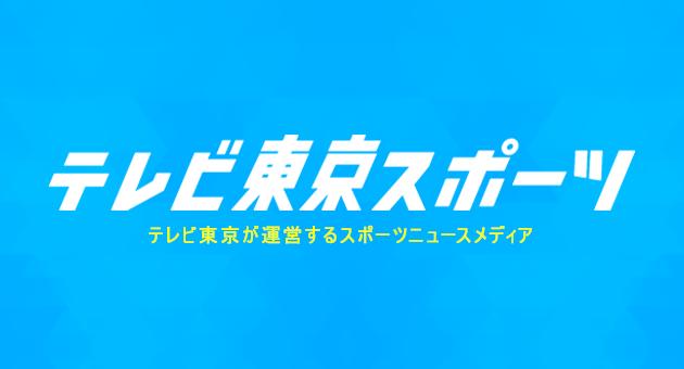 00c2dbd75e テレビ東京スポーツ:テレビ東京