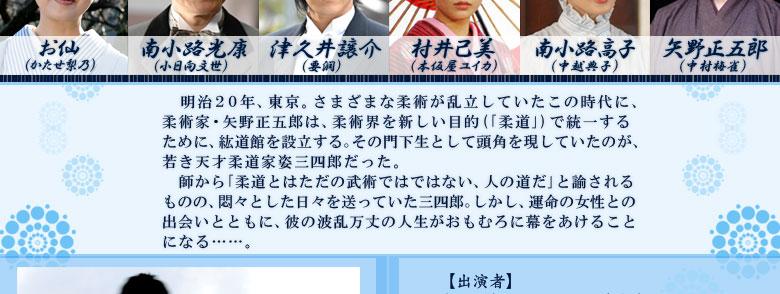 愛と青春のドラマスペシャル 姿三四郎:テレビ東京
