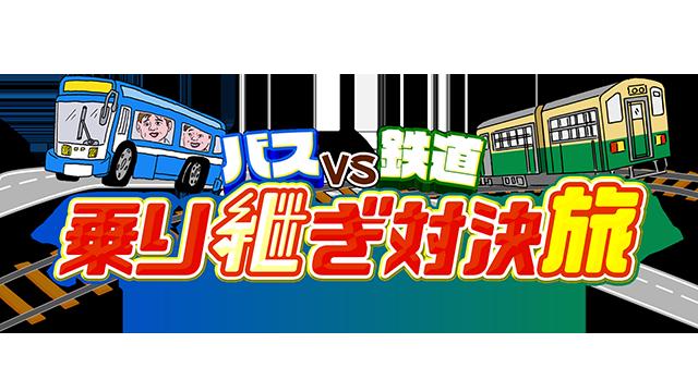 旅 対決 バス 鉄道 テレ東 鉄道VS路線バス対決SPは初戦の「盛岡~青森・八甲田山」