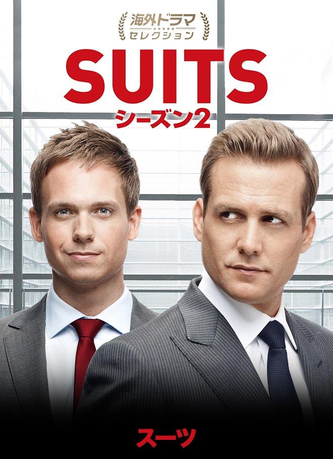 SUITS_スーツ|テレビ東京