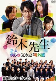 テレビ東京『鈴木先生』