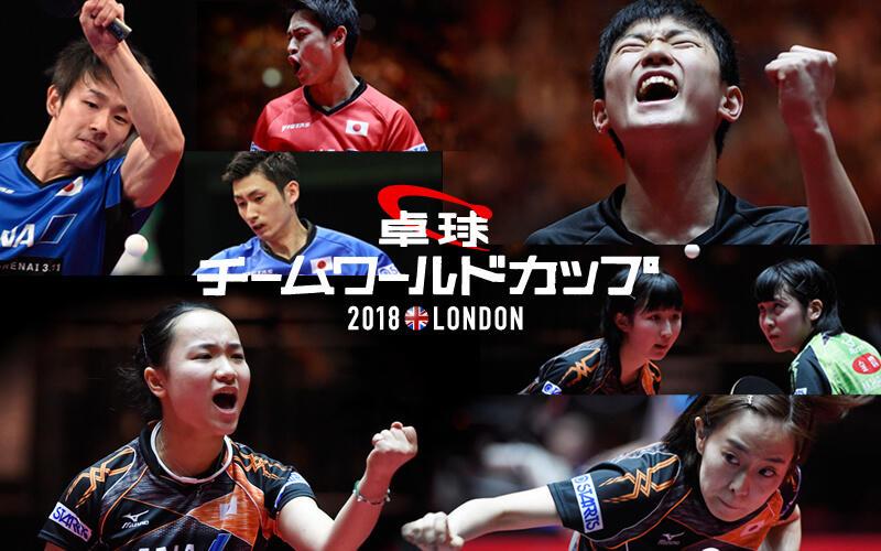 卓球 チームワールドカップ2018