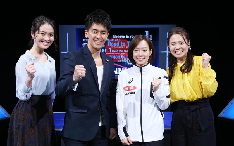 左から福田典子、武井壮、石川佳純、平野早矢香
