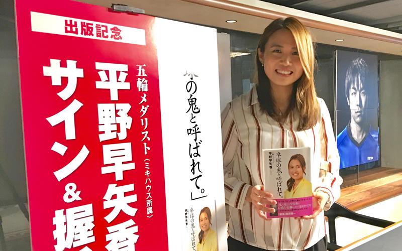 平野早矢香、初著書『卓球の鬼と...