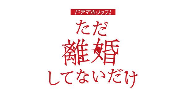 ただ離婚してないだけ 第4話「殺人の代償」主演・北山宏光