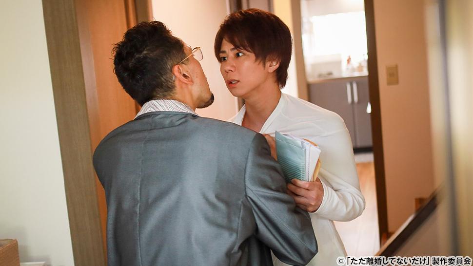 第7話|ストーリー|【ドラマホリック!】ただ離婚してないだけ | 主演 北山宏光(Kis-My-Ft2)