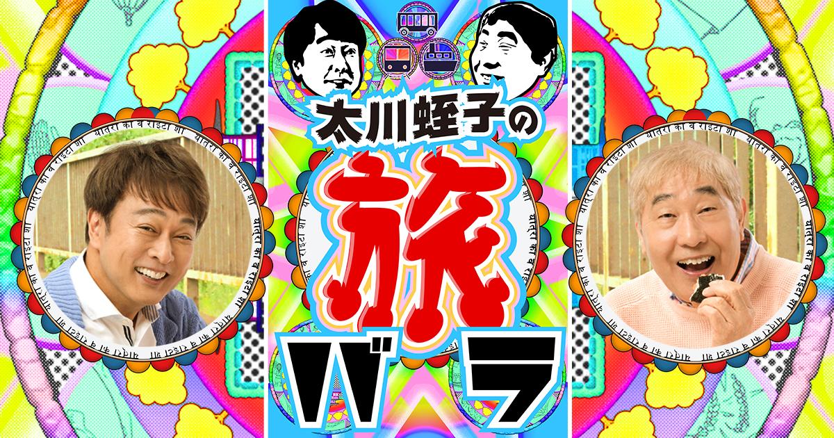 太川蛭子の旅バラ バス旅2019ラストラン2時間半SP 郡山~銀山温泉【後編】
