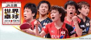 世界卓球2014 東京