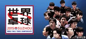 世界卓球2015 蘇州