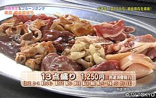 北 千住 焼き肉