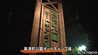 町 場 キャンプ 公園 高須 オート