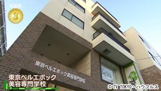 エポック 学校 美容 専門 ベル 東京