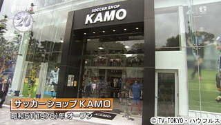 Kamo サッカー ショップ