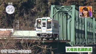 浜名 鉄道 天竜 湖